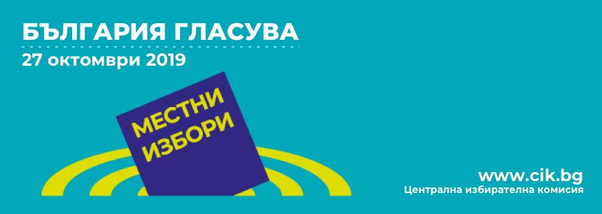 Местни избори 2019: Общинската избирателна комисия в Раз ...