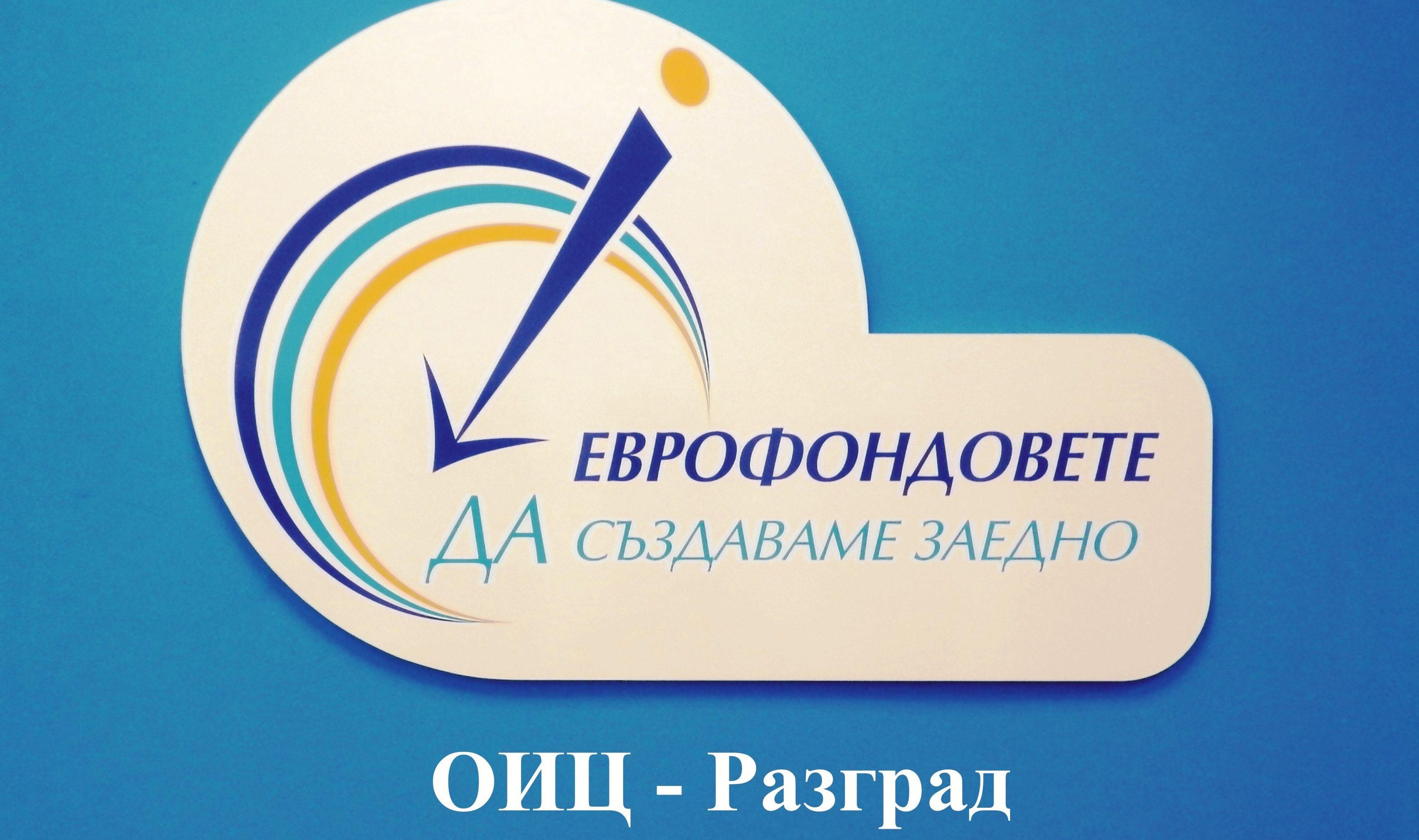 Информационна обиколка на ОИЦ – Разград в Лудогорие ...