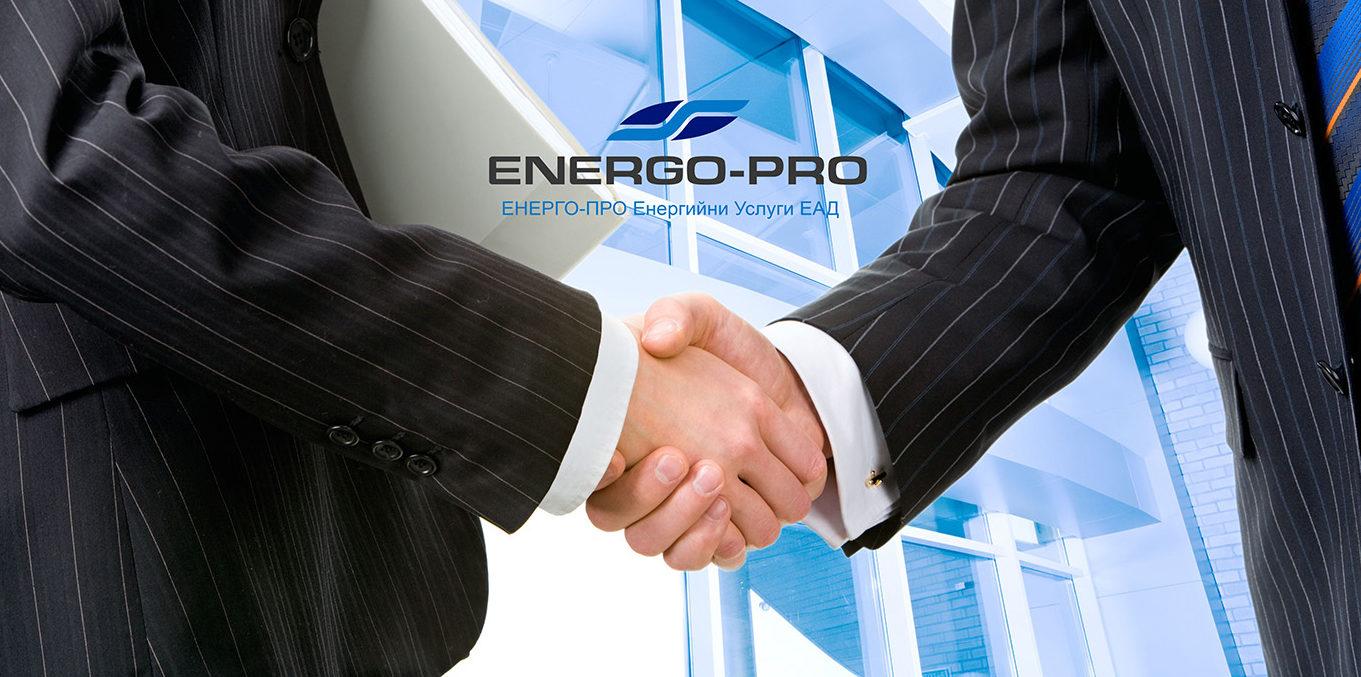 ЕНЕРГО-ПРО обедини търговските си дружества