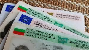 Над 200 заявления за издаване на лични карти са приети з� ...