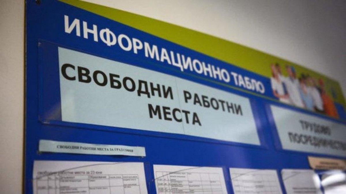 Безработицата в област Разград през февруари е 10,8 проц ...