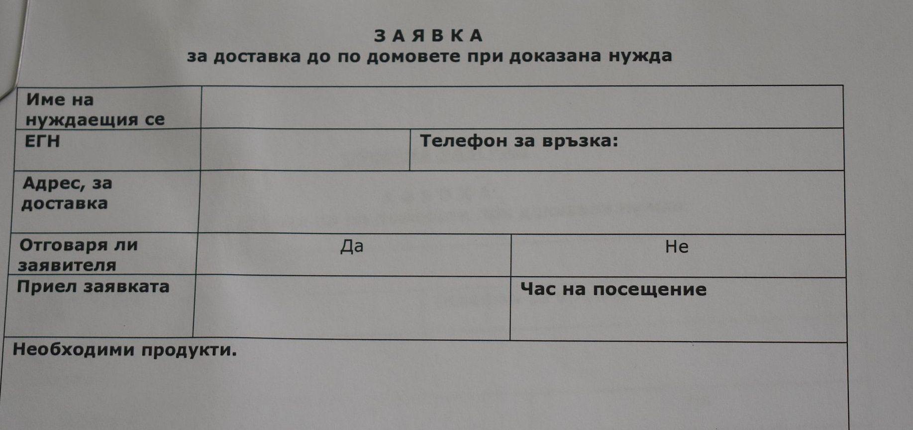 Община Разград започна доставката по домовете на лека� ...