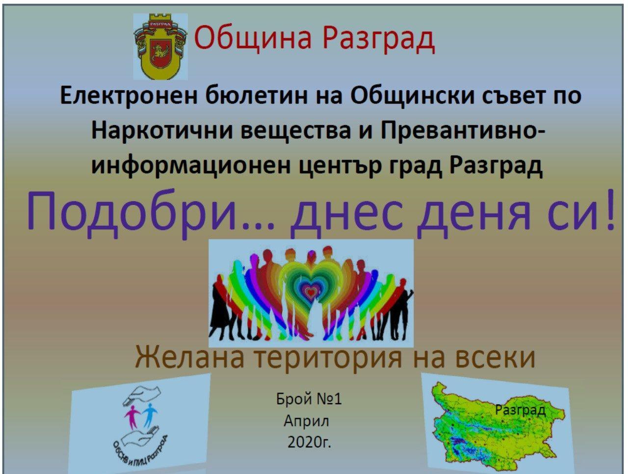 Общинският съвет по наркотични вещества в Разград изд� ...