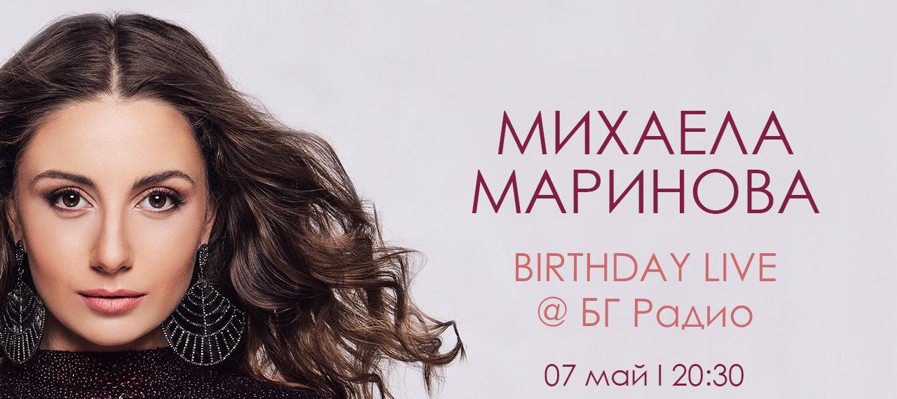 Михаела Маринова празнува рожден ден с концерт в БГ Ра� ...