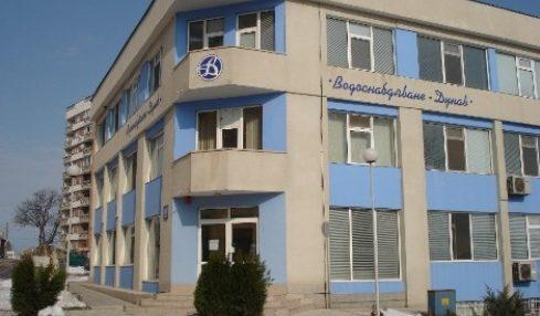 """""""Водоснабдяване – Дунав"""" в Разград предлага безка� ..."""