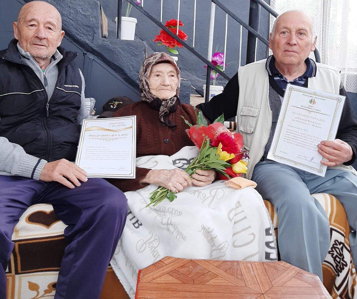 Най-възрастният жител в Кубратско навърши 104 години