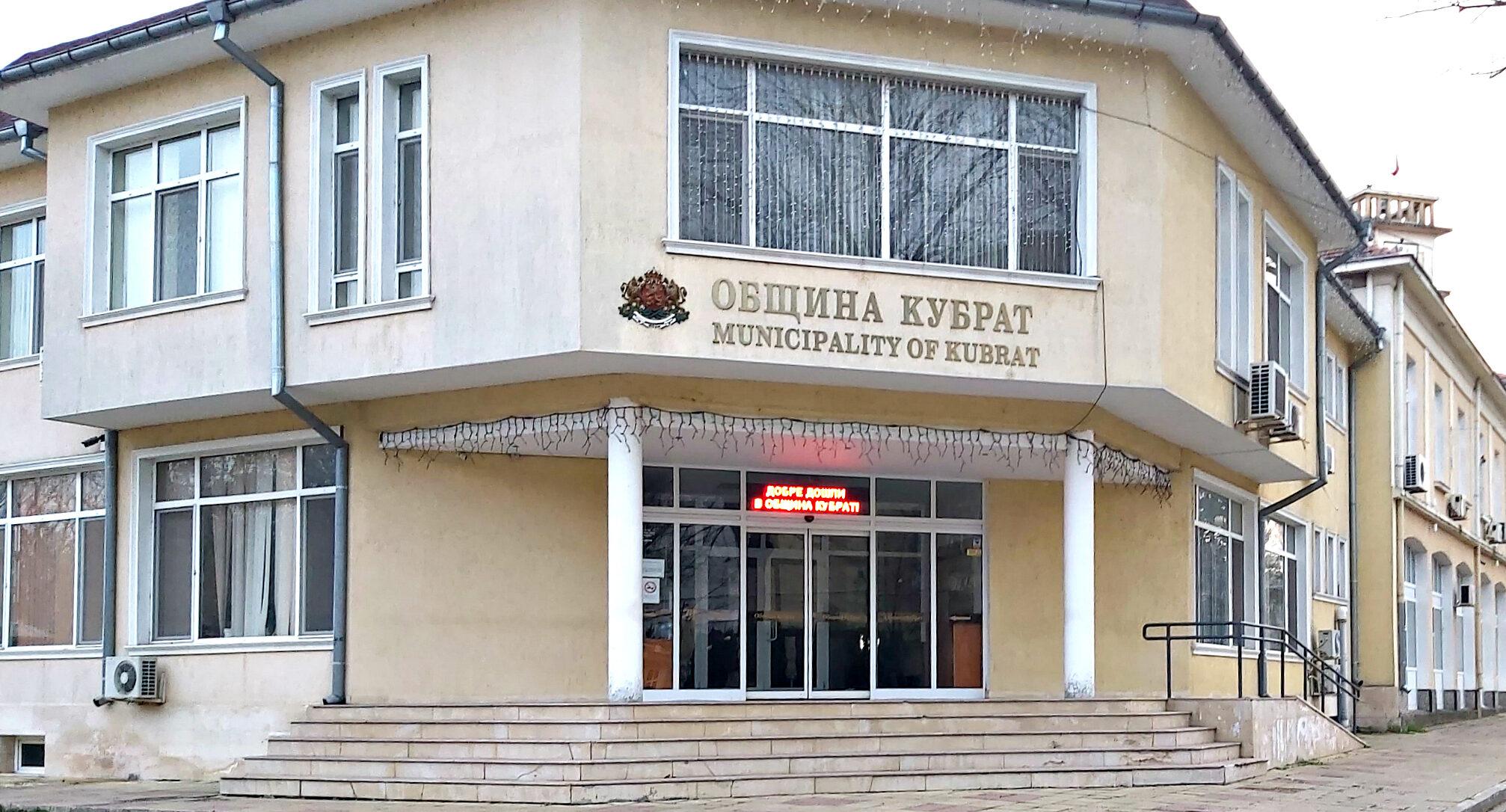Община Кубрат ще продължи да осигурява топъл обяд до к� ...