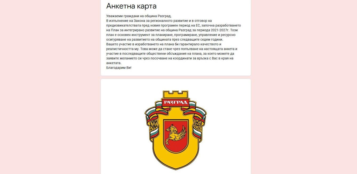 Община Разград  пита гражданите какви проекти искат да ...