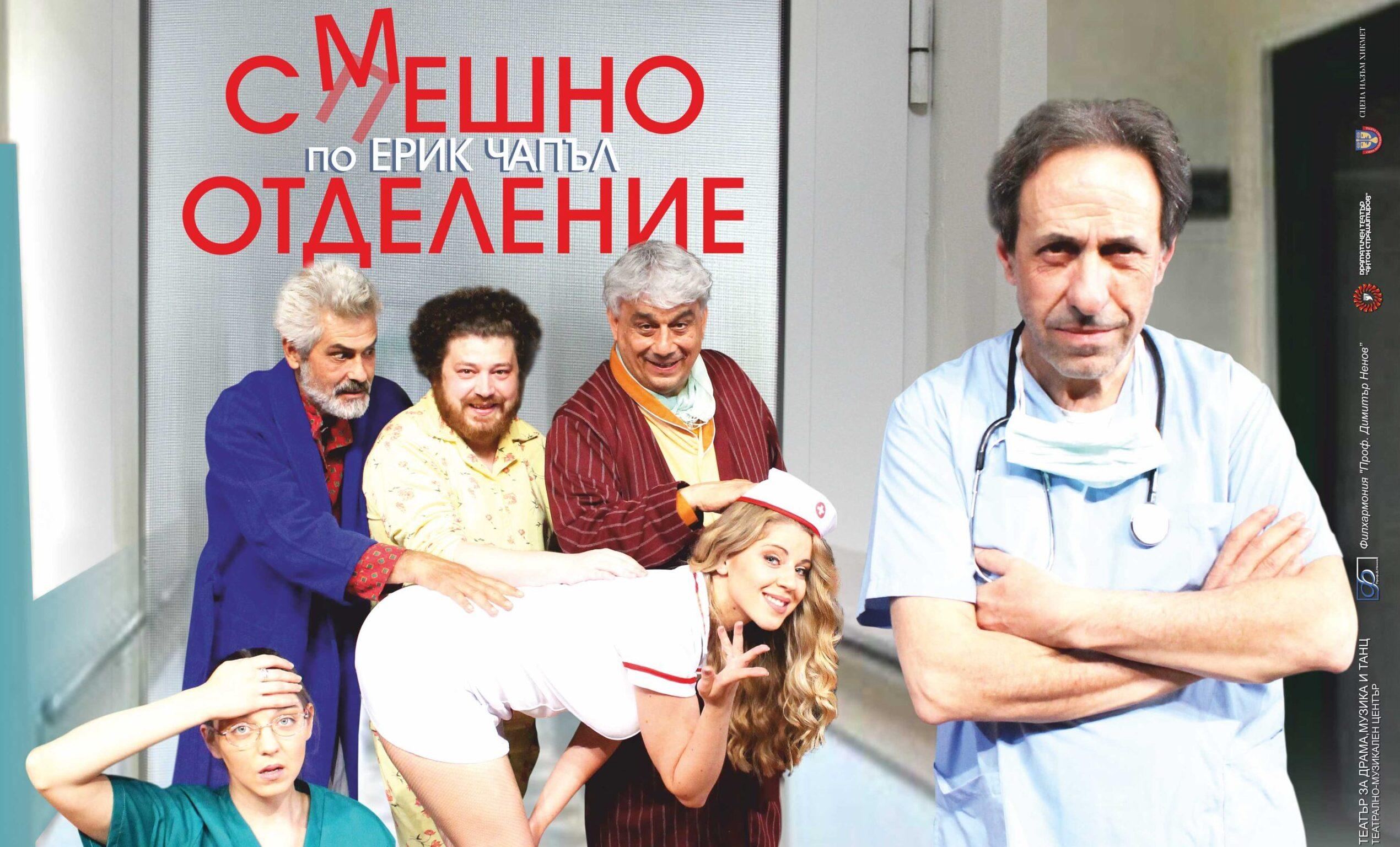 Театрално-музикалният център в Разград ще ви изненада  ...