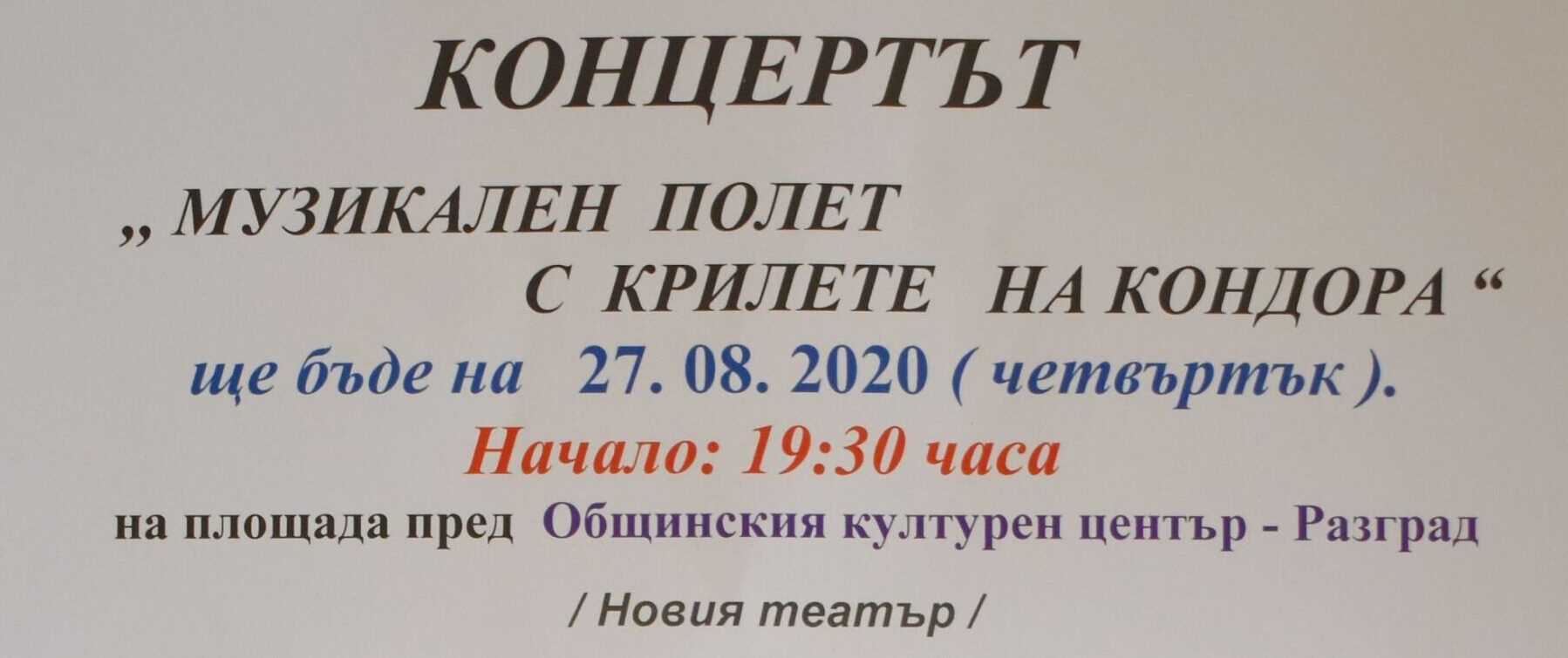Разградчанин дарява свой солов концерт на родния си гр ...