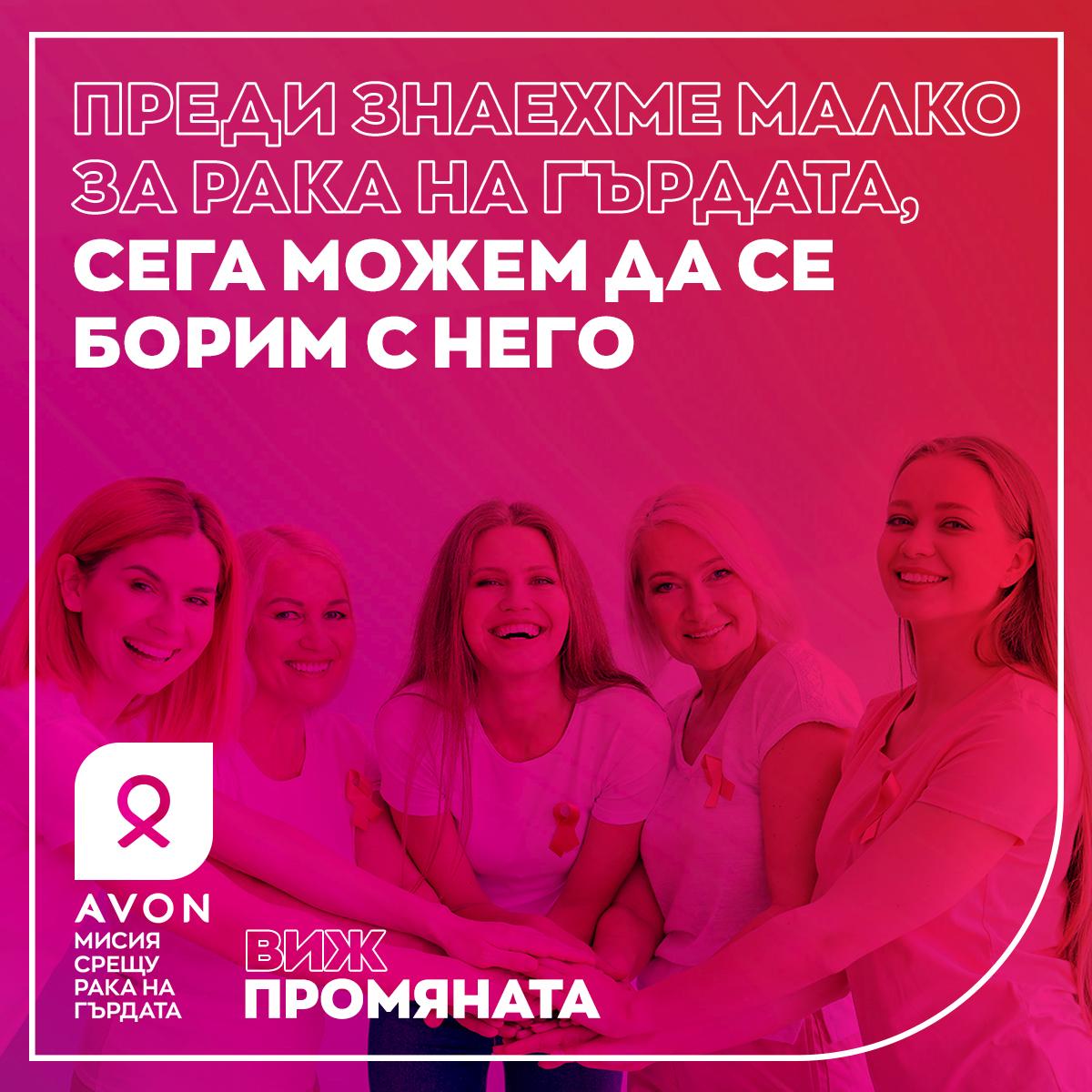 Национален Розов ден в подкрепа на борбата с рака на гъ ...