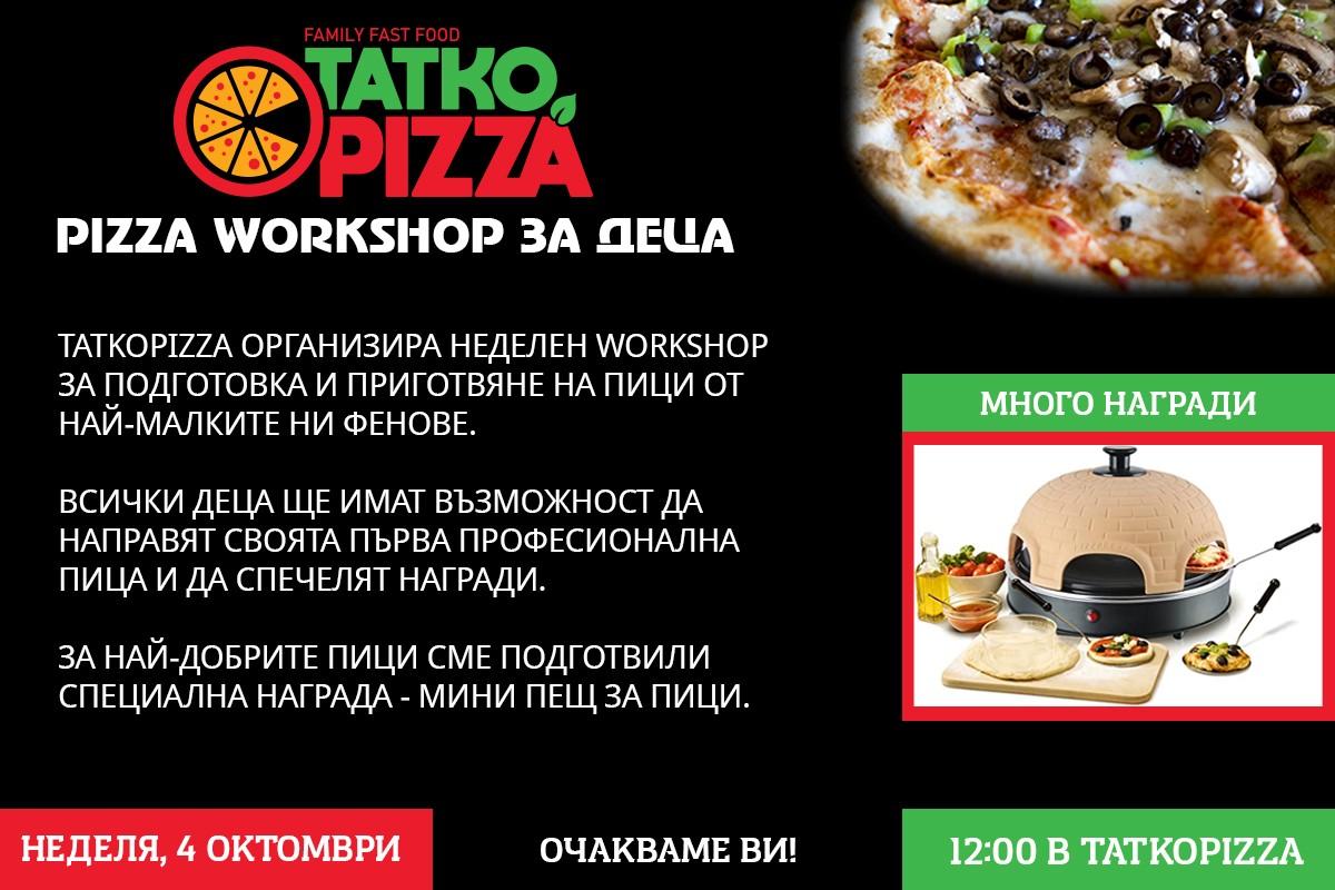 Разградско заведение организира пица workshop за деца
