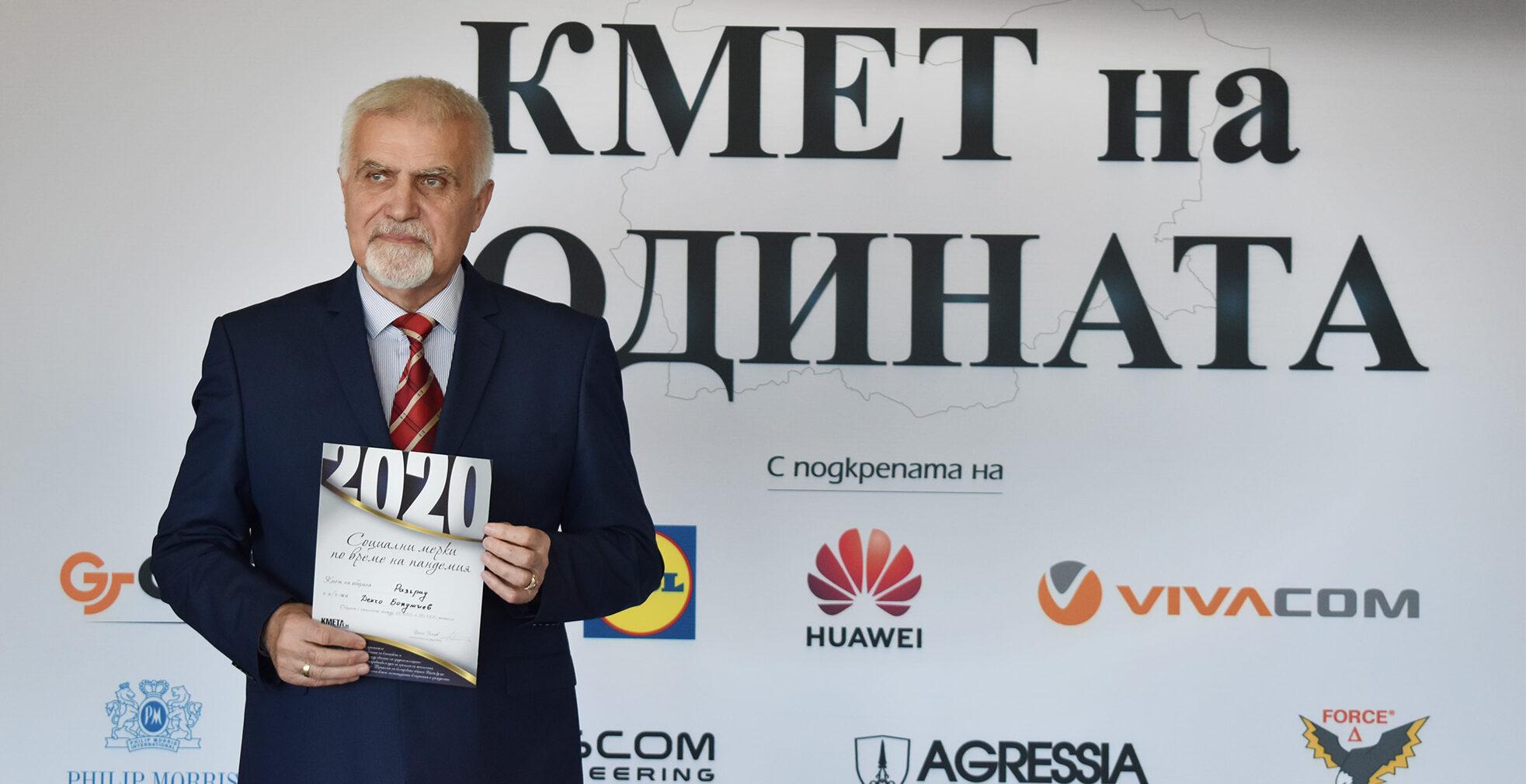 """Кметът Денчо Бояджиев получи награда в конкурса """"Кмет ..."""