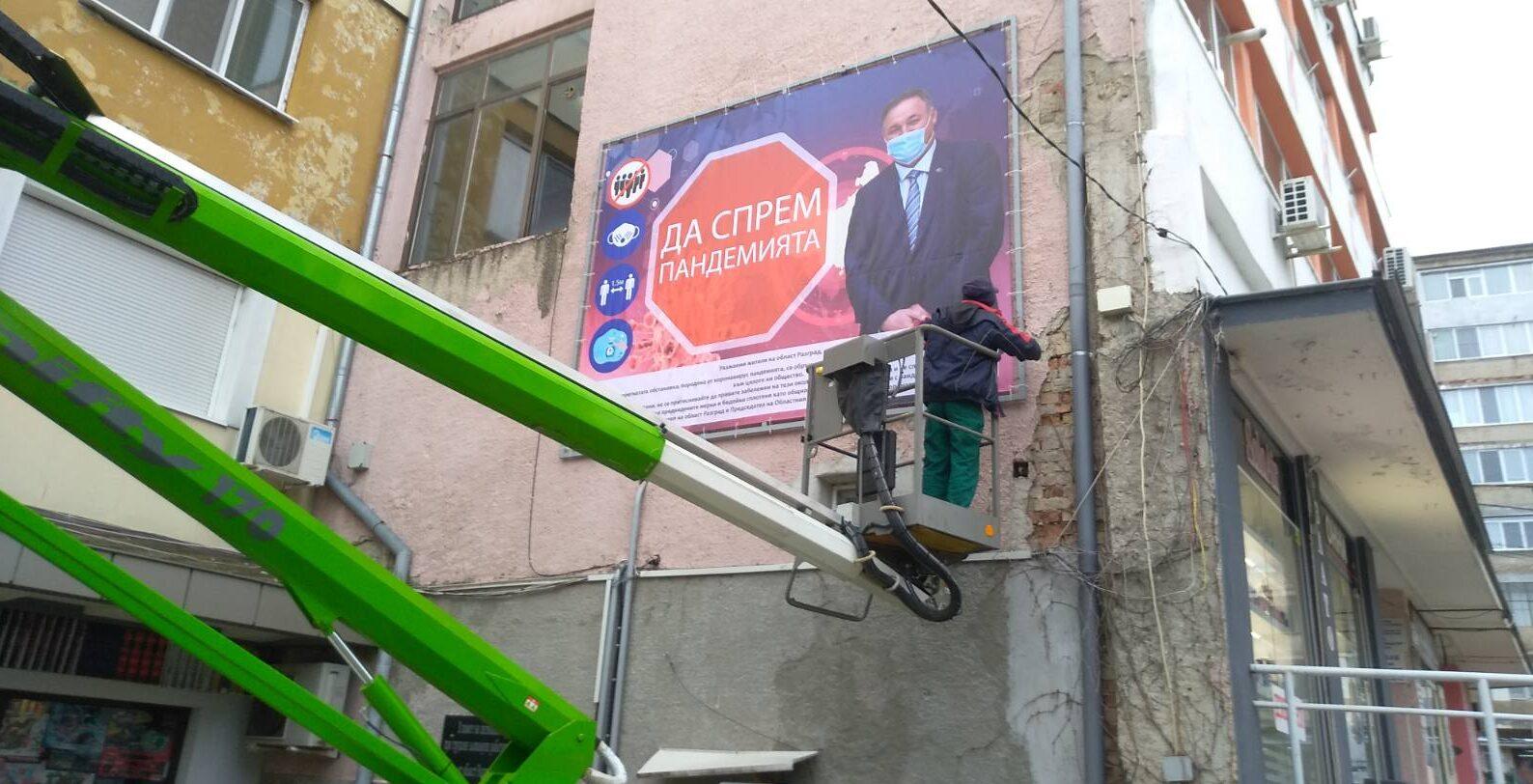 """Хюсмен призова от постер: """"Спазвайте мерките, за да се  ..."""