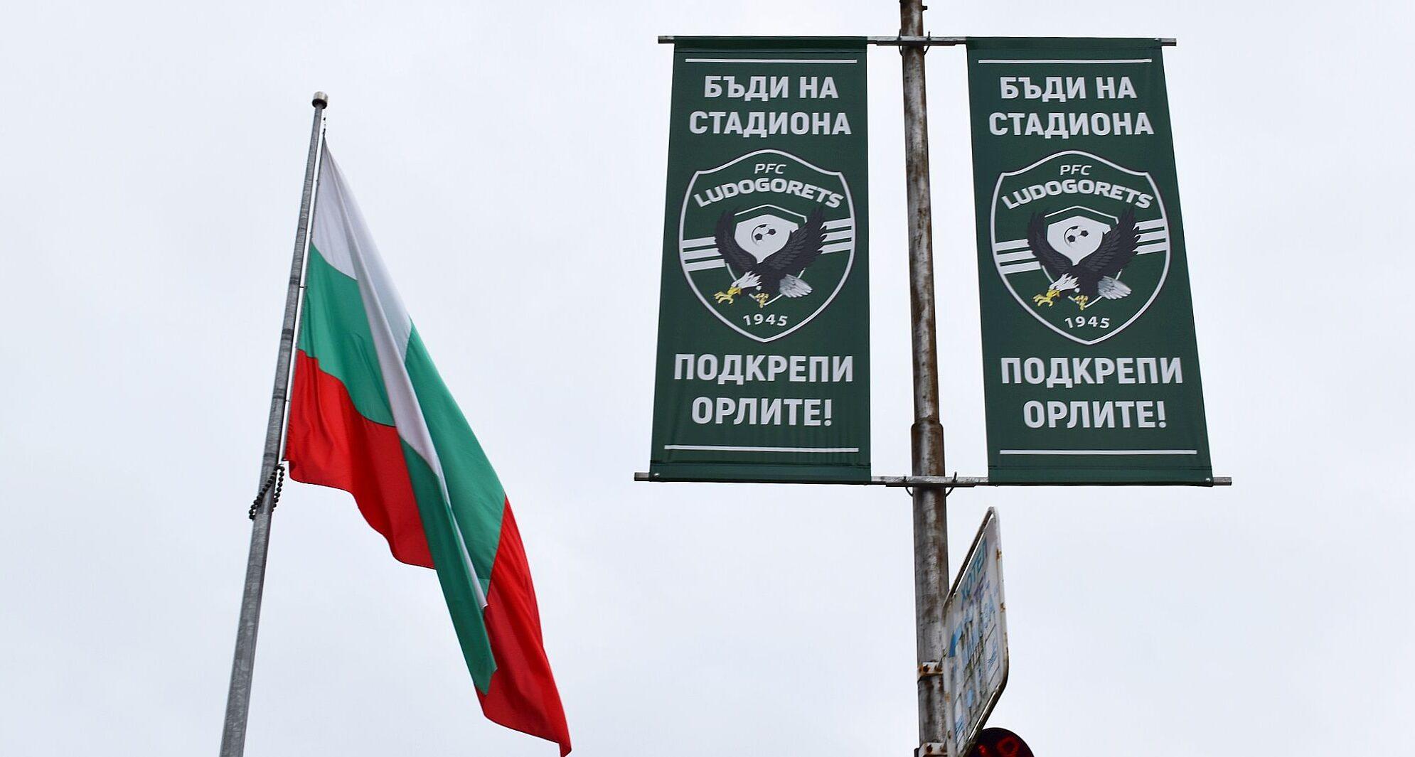 Брандирани знамена с логото на Община Разград, Лудогор ...