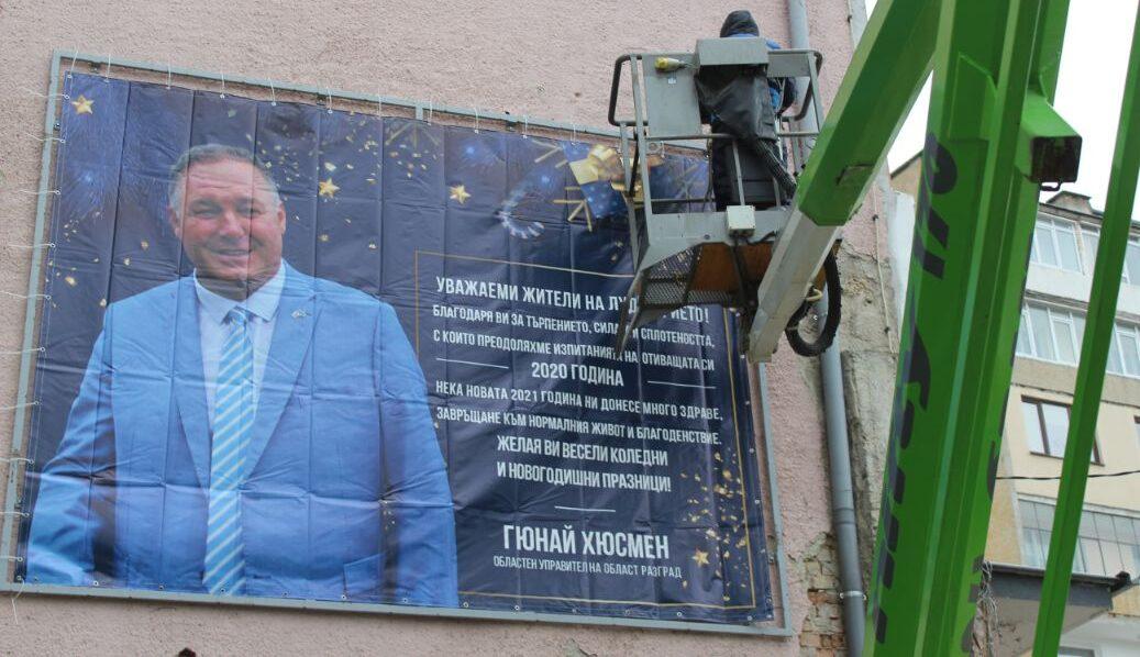Хюсмен отправи празнични пожелания от постер