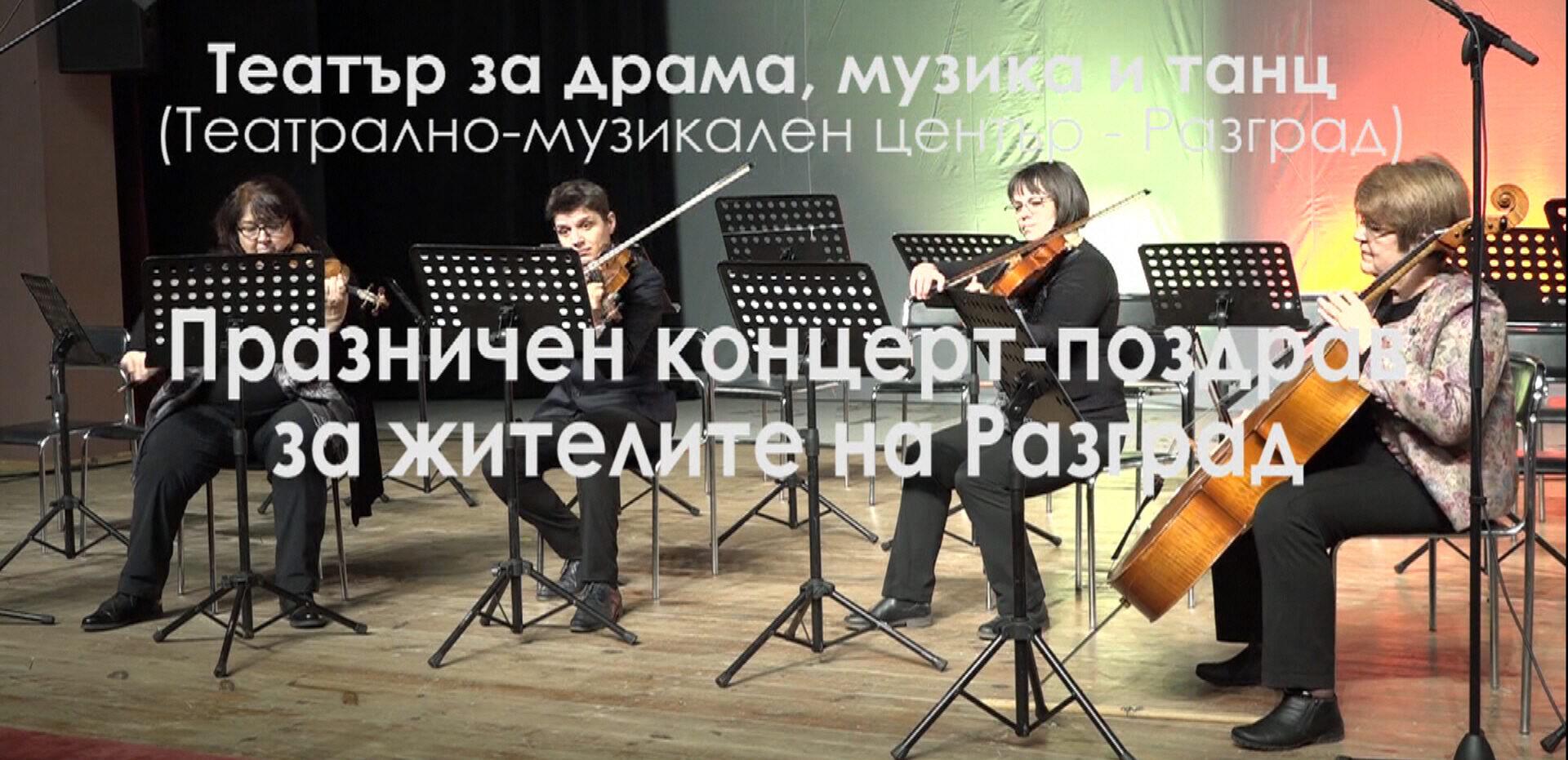 Концерт-поздрав Разград 2020/21 от Театър за драма, музика ...