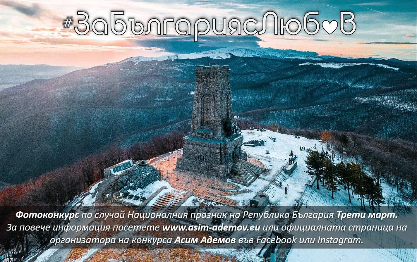Евродепутатът Асим Адемов организира национален фото� ...
