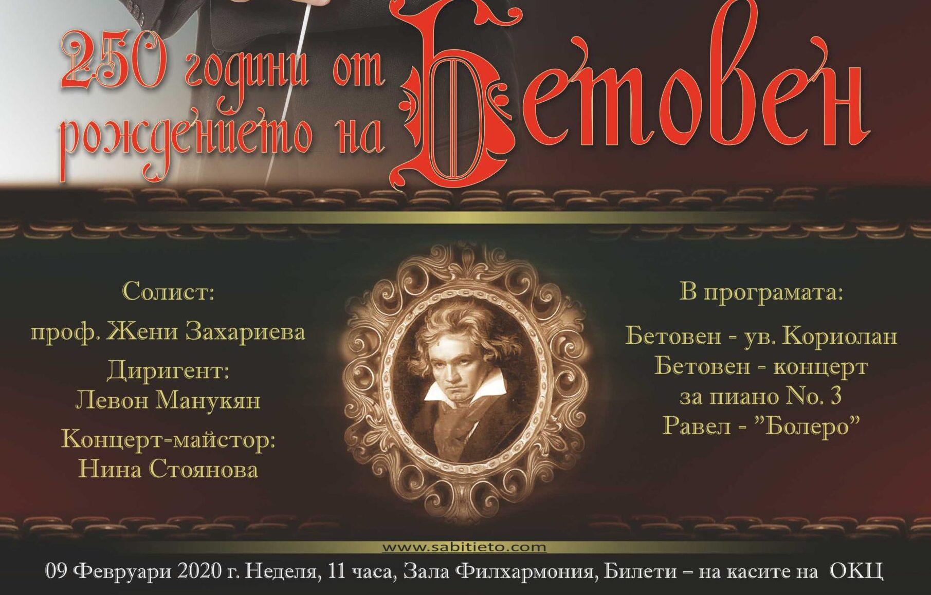 Концерт в памет на маестро Георги Чимширов