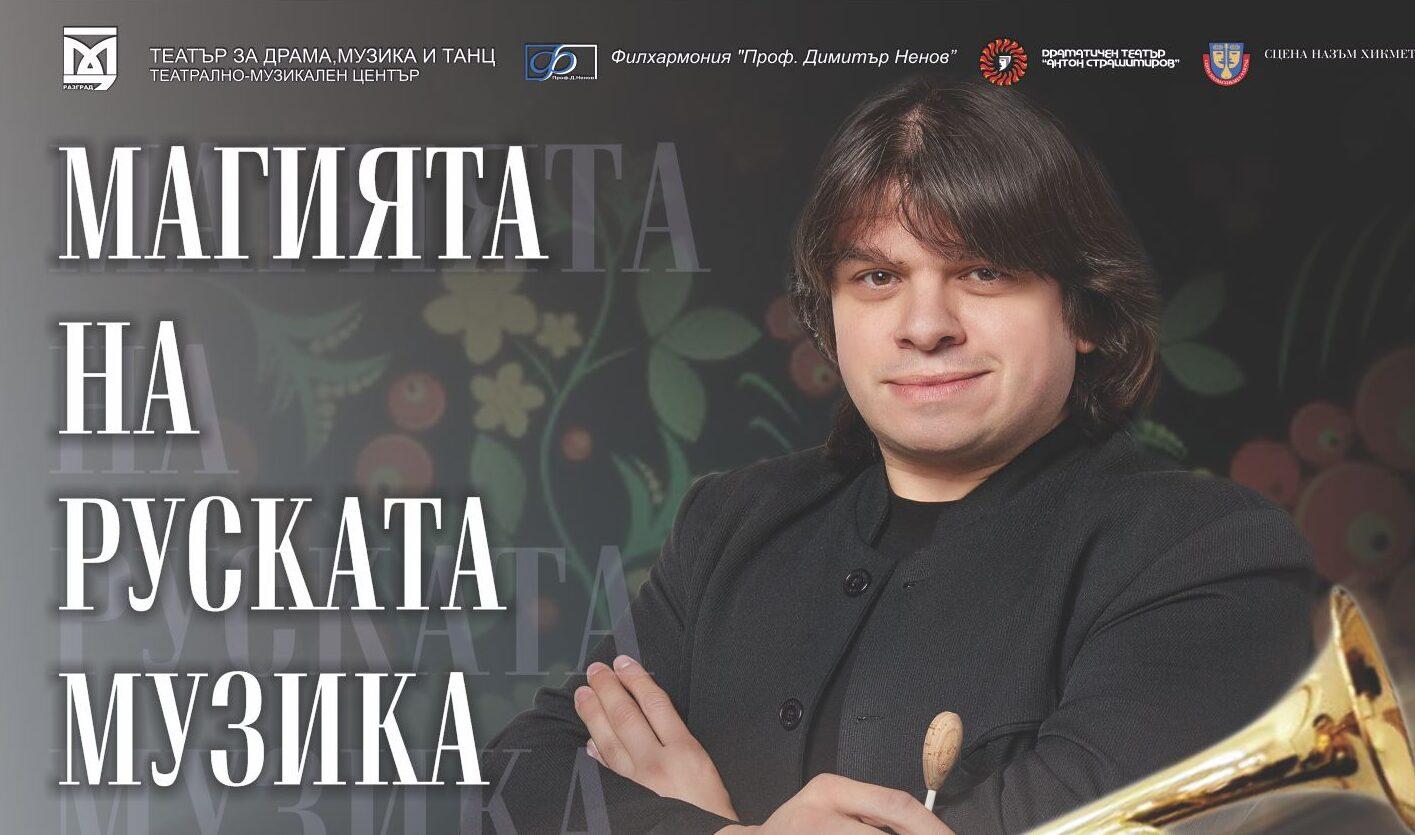 """Симфоничен концерт – """"Магията на руската музика&# ..."""