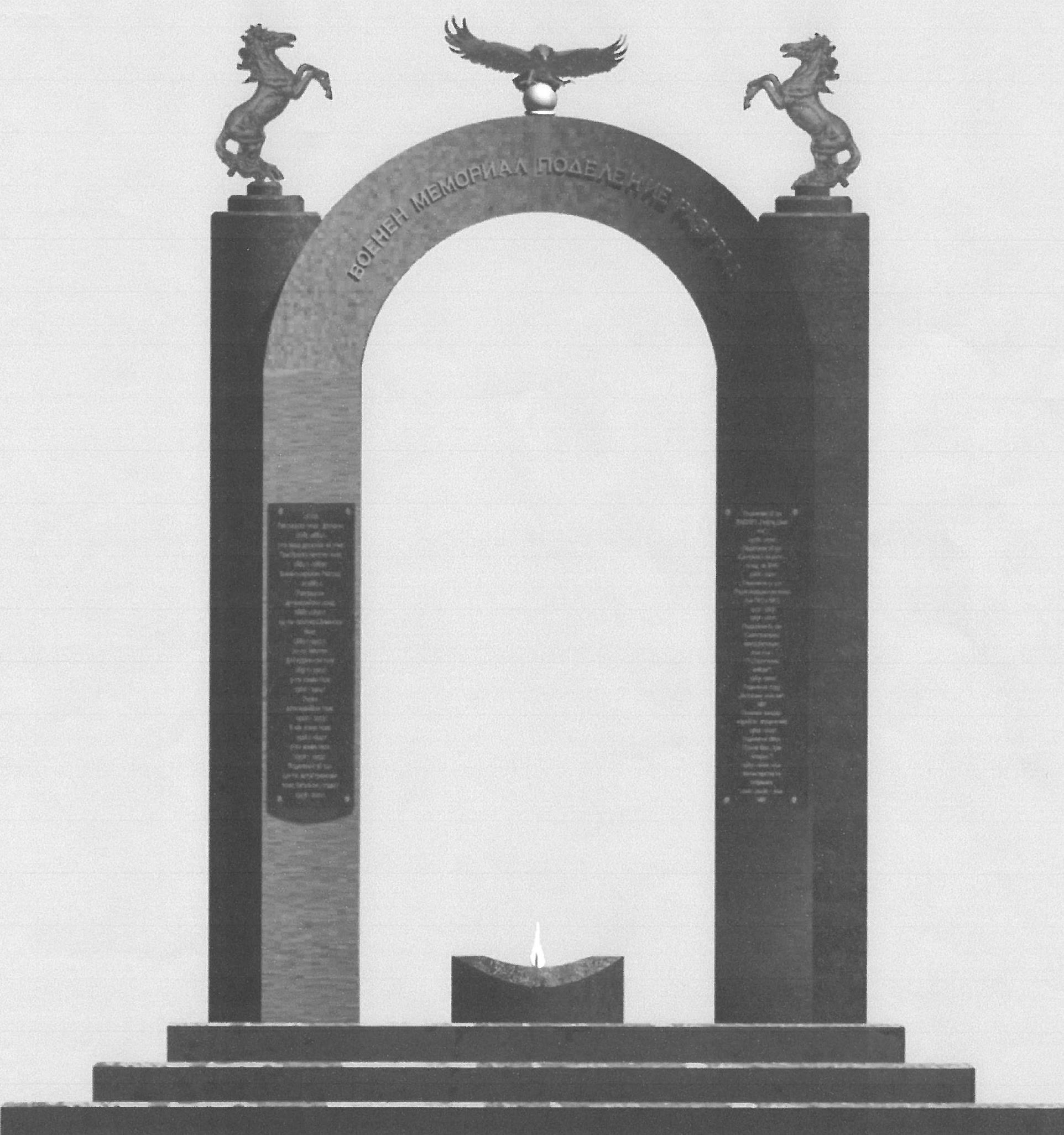 На Гергьовден ще е първата копка на Военния мемориал н� ...