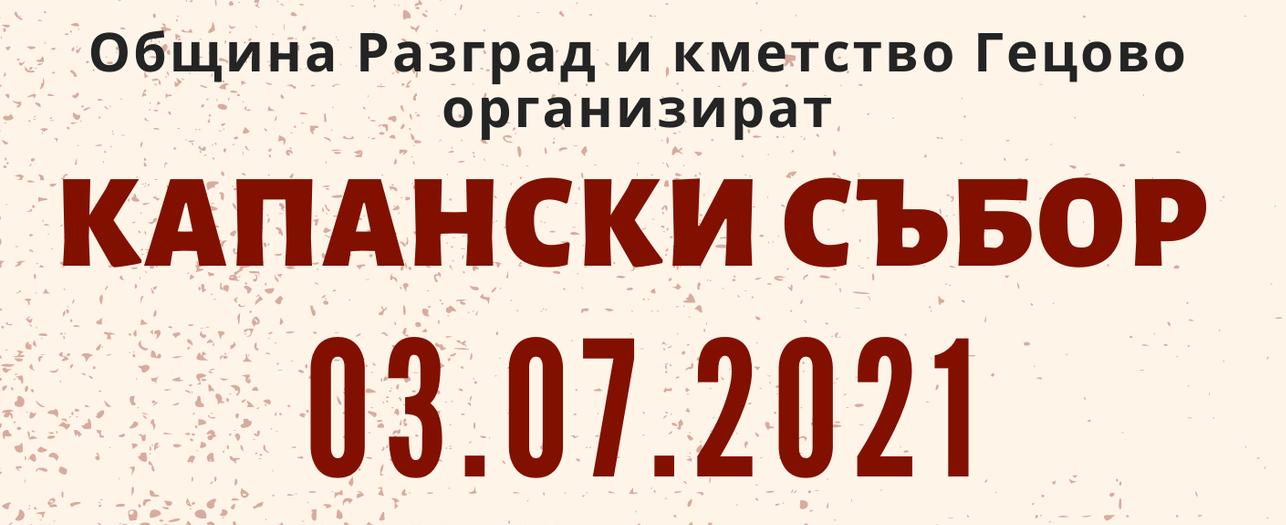 Капанският събор се завръща в Гецово в събота, 3 юли
