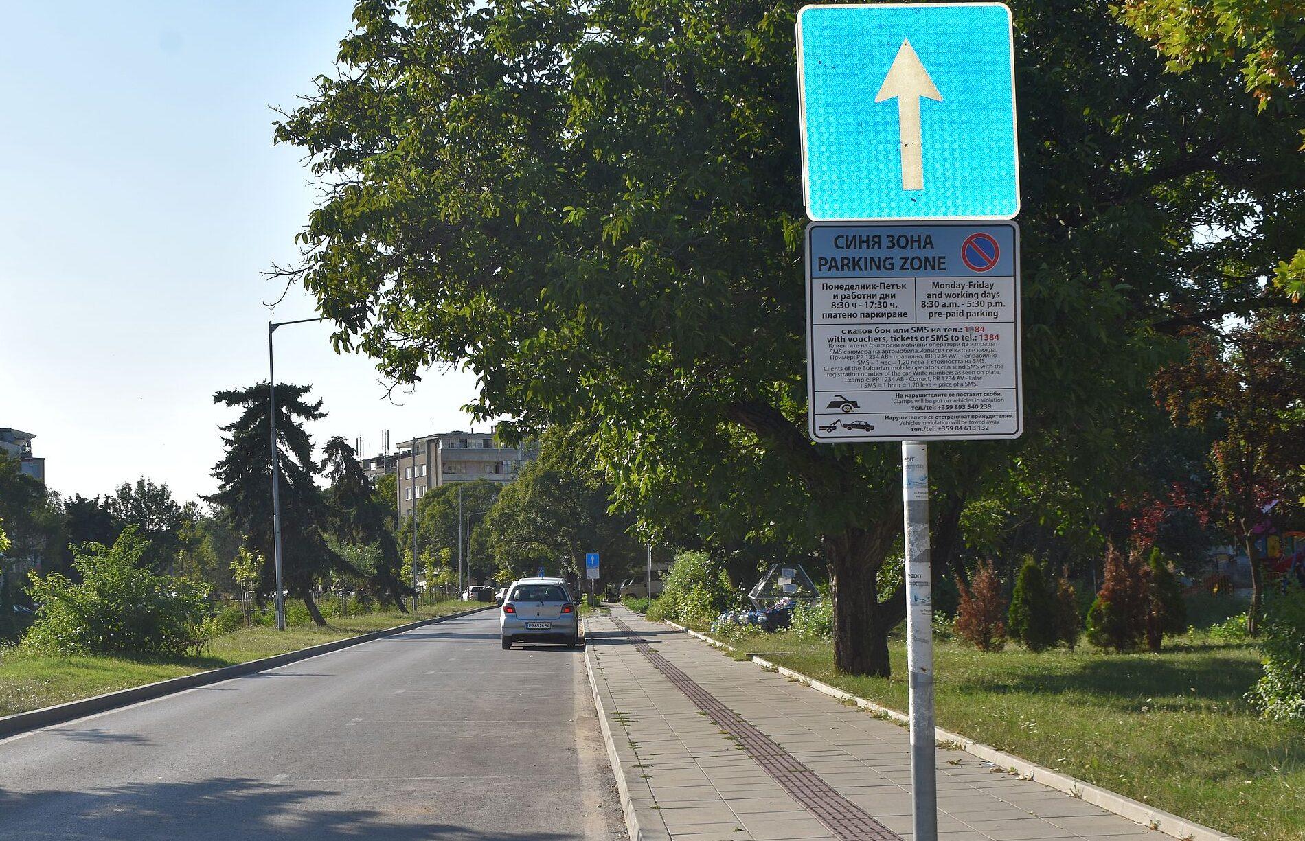 """От днес """"синя зона"""" по бул. """"Бели Лом"""" от Пощата до Па ..."""