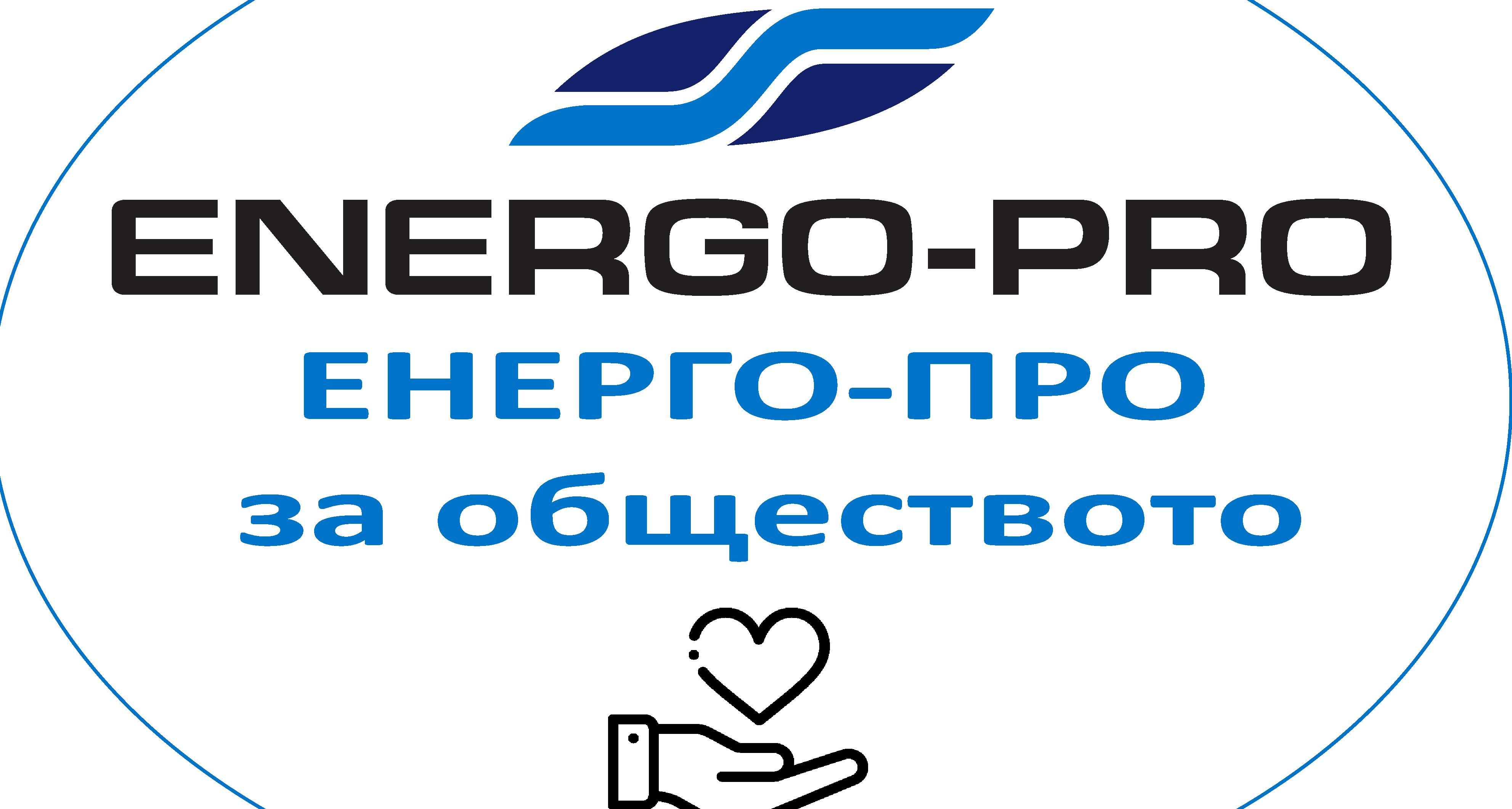 ЕНЕРГО-ПРО стартира проект в подкрепа на местните общн ...