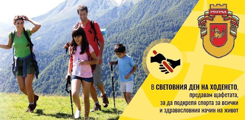 Разград отбелязва Световния ден на ходенето в събота