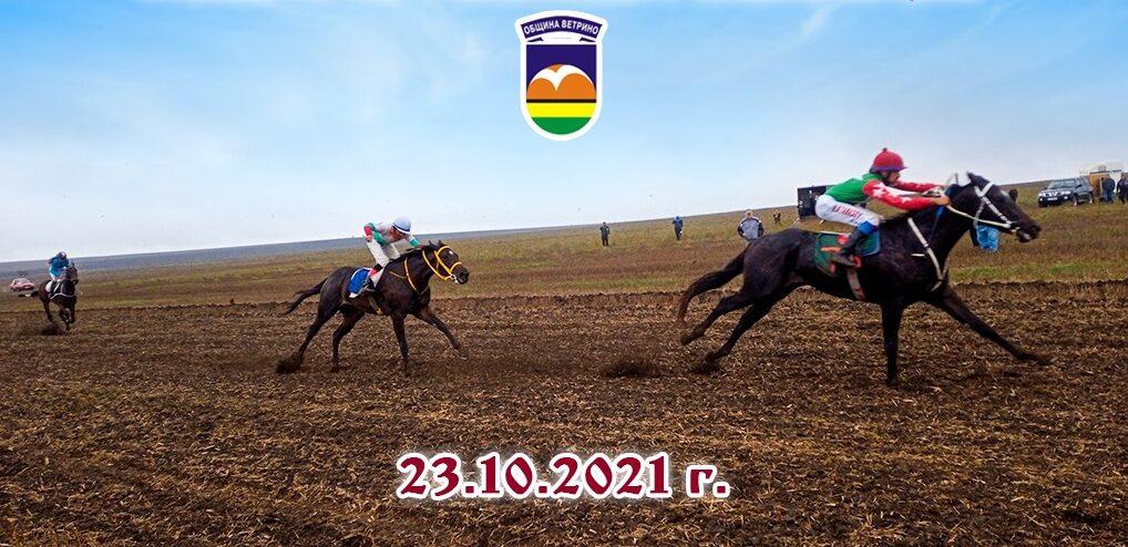Традиционни конни надбягвания в Исторически парк/ 23.10.2 ...