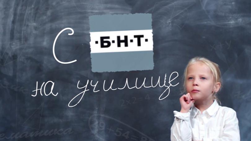 """""""С БНТ 2 НА УЧИЛИЩЕ"""" се връща в ефир"""