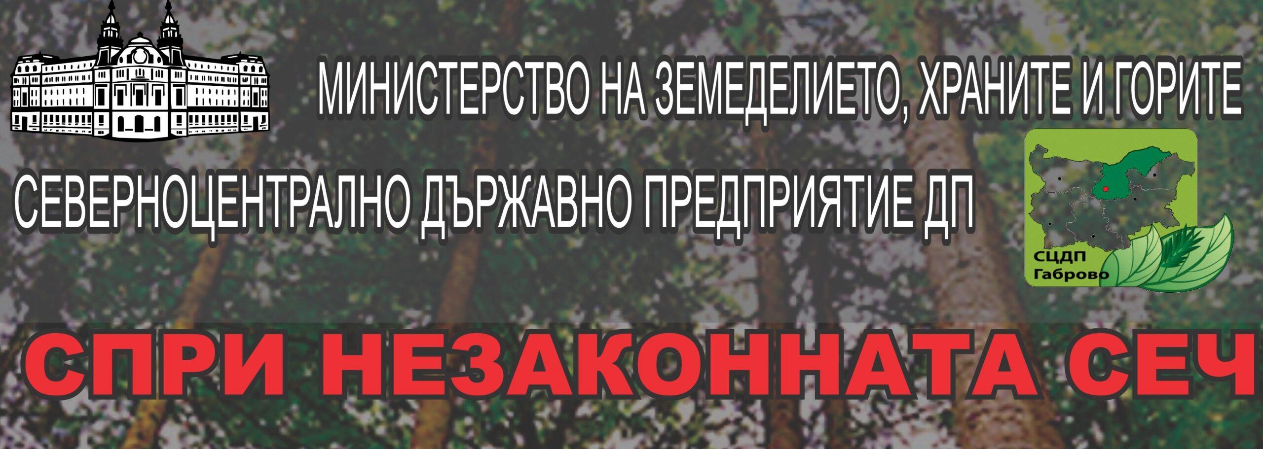 """""""Северноцентрално държавно предприятие"""" ДП стар ..."""