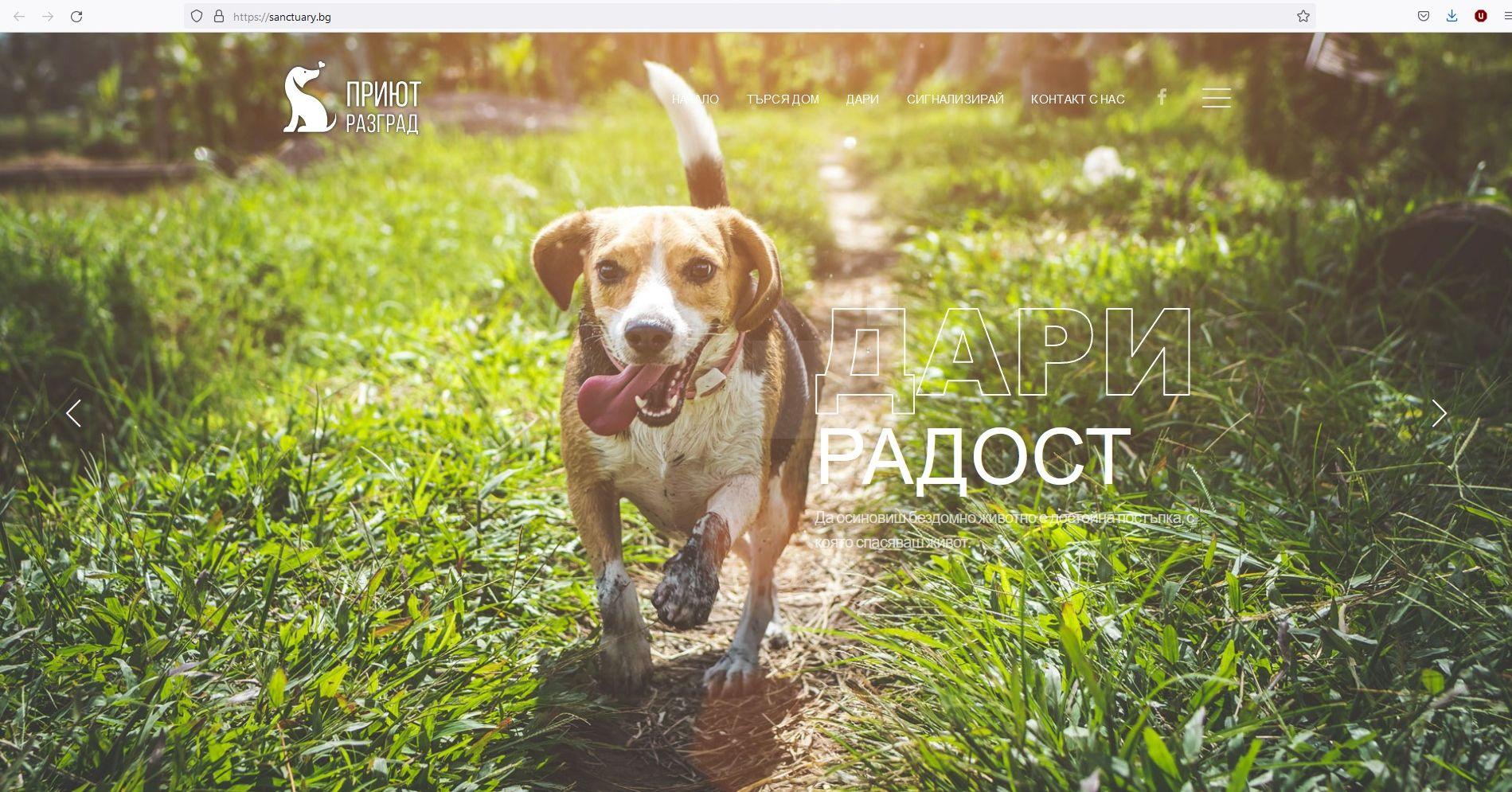 Сайтът на Приюта за животни с номинация в 33-тото издани ...